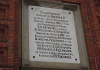 Народная больница, Вязники, памятная табличка